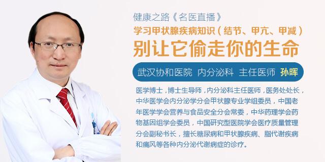 【免費公開課】學習甲狀腺疾病知識(結節、甲亢、甲減),別讓它偷走你的生命