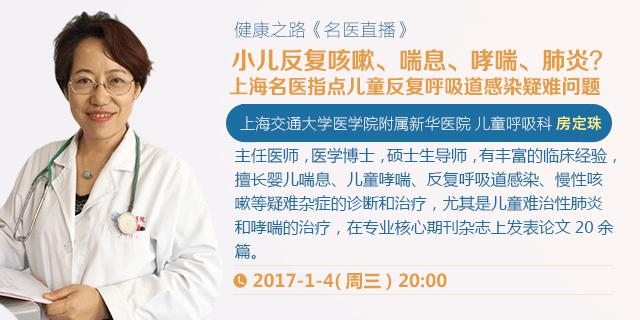 【精品課】小兒反復咳嗽、喘息、哮喘、肺炎?上海名醫指點兒童反復呼吸道感染疑難問題