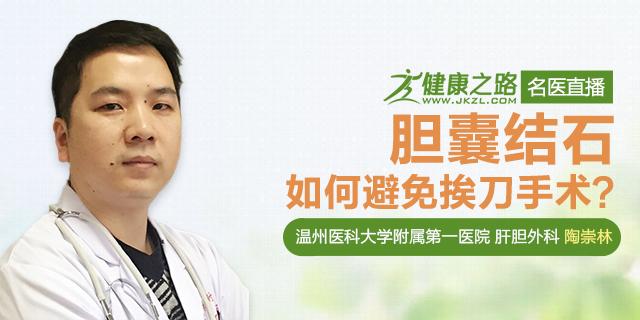【精品课】胆囊结石,如何避免挨刀手术?